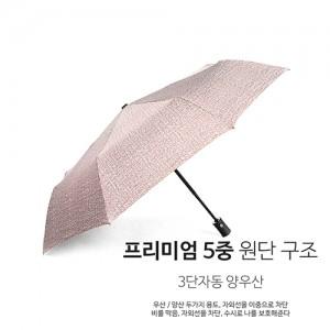 3단 완전 자동 레그넷 프리미엄 양우산