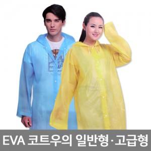 EVA 코트형우의 (일반)