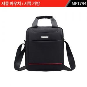 서류파우치 / 서류가방 : MF1794