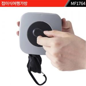 접이식여행가방 / 의류파우치 / 여행파우치 / 숄더백 : MF1764