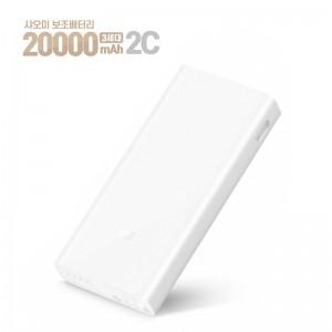 샤오미 대용량보조배터리 20000mAh 2C 3세대