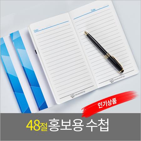 48절 홍보용 수첩