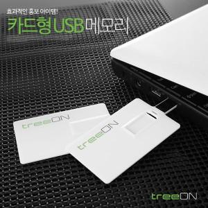 트리온 카드형 2.0 USB 4G