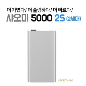 샤오미 신형 보조배터리 5000mAh 2S