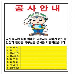 공사안내표지(1)