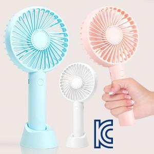 KC인증-핸디선풍기