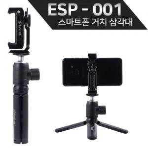 [당일출고] 스마트팟(SmartPod)/(유튜버/BJ필수품)풀메탈삼각대 유튜브삼각대 BJ삼각대 스마트폰촬영장비