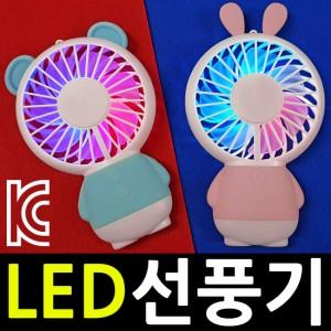LED선풍기 -KC인증-고급