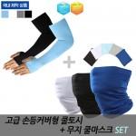무지 쿨마스크 + 국산고급손등커버형 쿨토시 세트