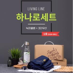 하나로세트 1호 (녹차물병+3단우산)