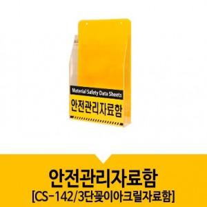 안전관리자료함 cs-142