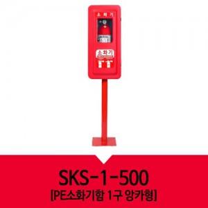 SKS-1-500 소화기함 (1구) 앙카형