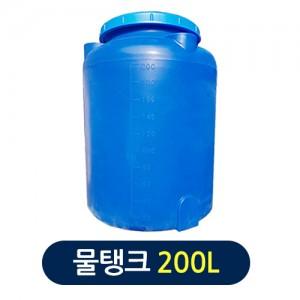 청색 원형 물탱크 200L