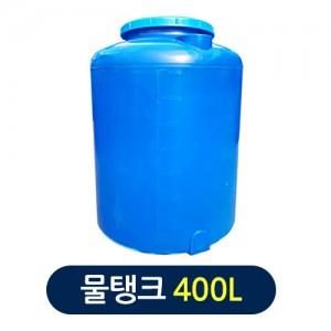 청색 원형 물탱크 400L