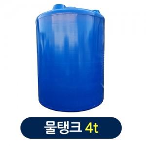 청색 원형 물탱크 4t