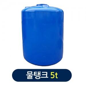 청색 원형 물탱크 5t