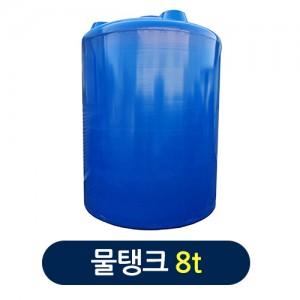 청색 원형 물탱크 8t