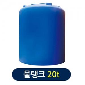 청색 원형 물탱크 20톤