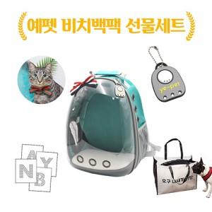 예펫 비치백팩 선물세트 강아지 고양이가격:49,800원