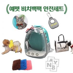 예펫 비치백팩 안전세트 강아지 고양이가격:59,800원