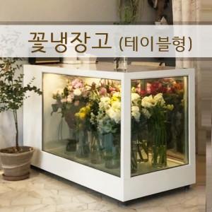 플라워쇼케이스 테이블형플라워냉장고 사각뒷문형[1500x700x높이900]