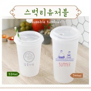 [더 야노스] 스벅 리유저블 700ml