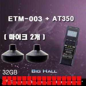 ETM-003(듀얼)+AT-350/ 마이크2개세트,원거리녹음