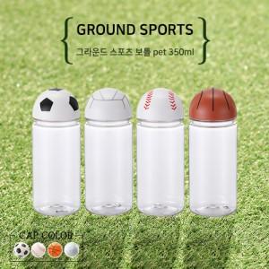 [더 야노스] 그라운드 스포츠 보틀 PET 350ml