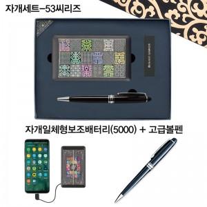보조배터리+고급볼펜 자개세트-53씨리즈