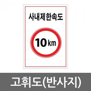 [반사지]제한속도 표지판 (사내, 지게차, 단지내, 학교내, 구내, 캠핑장, 주문제작)