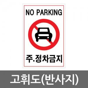 [반사지]주.정차금지 표지판
