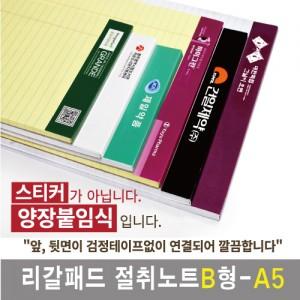 리갈패드 절취노트 B형-A5(127x203)