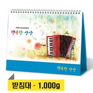 [달력]행복한상상 탁상 캘린더/카렌다