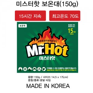 미스터핫 핫팩(보온대)군용 대용량 150g