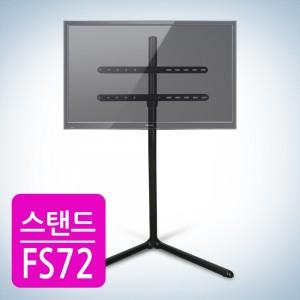 TV 스탠드거치대 FS-72