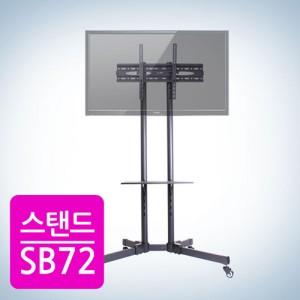 이동식 TV 거치대 SB-72