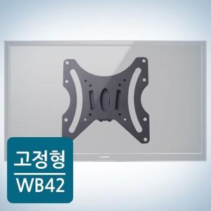 벽걸이 TV 거치대 WB-42