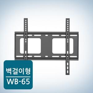 고정식 벽걸이 TV거치대 WB-65