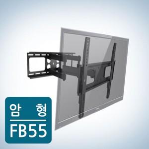 암형 TV거치대 FB-55