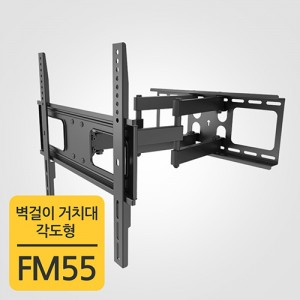 암형 TV 거치대 FM-55