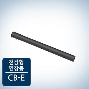 천장형 거치대 연장봉 CB-E