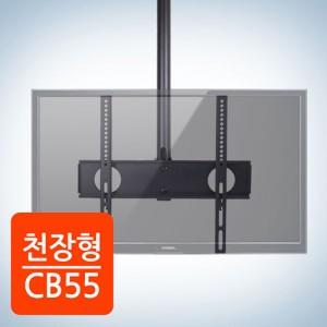 천장형 TV거치대 CB-55