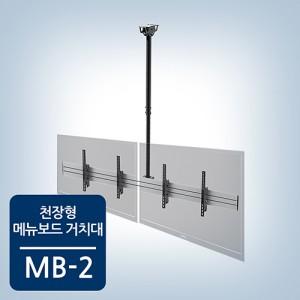 천장형 메뉴보드 거치대 MB-2