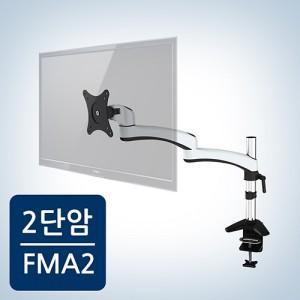 일반형 2단암 모니터거치대 FMA-2