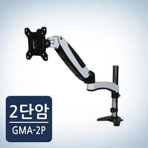 프리미엄 모니터암 거치대 GMA-2P