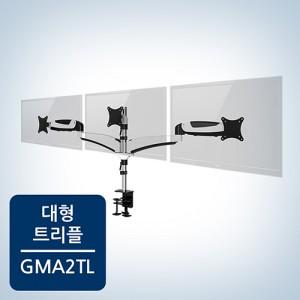 다중 모니터암 거치대 GMA-2TLP