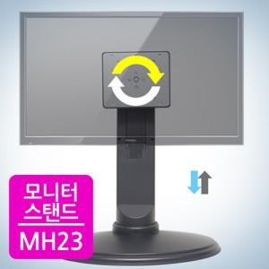 모니터 스탠드 거치대 MH-23