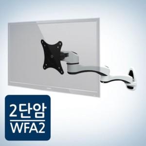 벽걸이 2단암 모니터 거치대 WFA-2