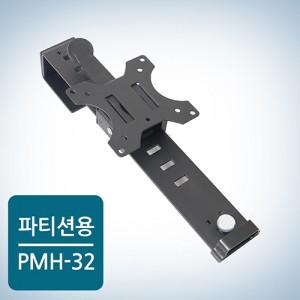 파티션 모니터 거치대 PMH-32