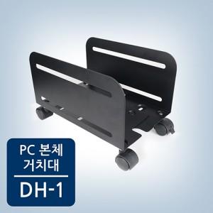 데스크탑 이동식 거치대 DH-1